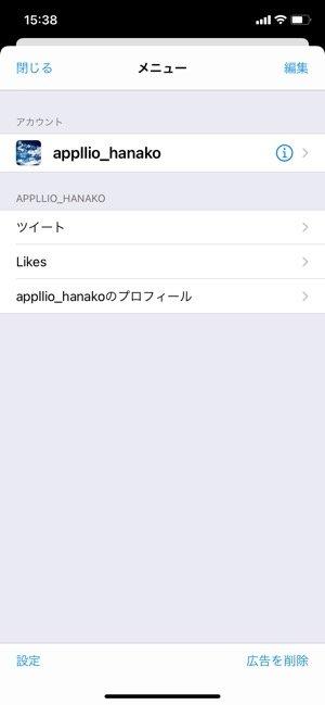 【Twitter複数アカウント作成】サードパーティ製アプリ(Echofon)
