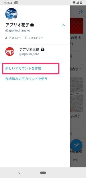 【Twitter複数アカウント作成】新しいアカウントを作成