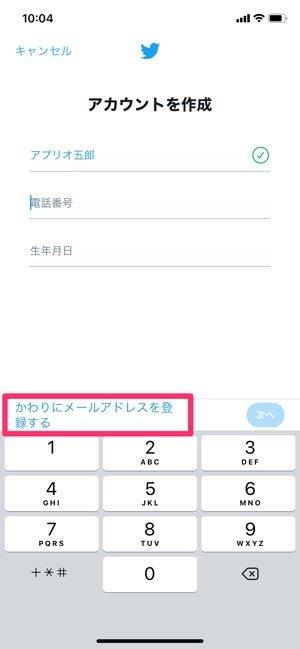 【Twitter複数アカウント作成】メールアドレス設定