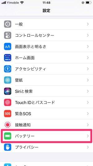 【iPhone】バッテリー残量を表示(ホームボタンがない機種)