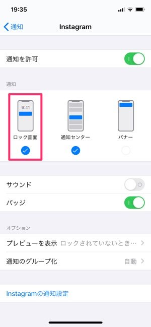 【iPhoneの通知】ロック画面で通知を確認
