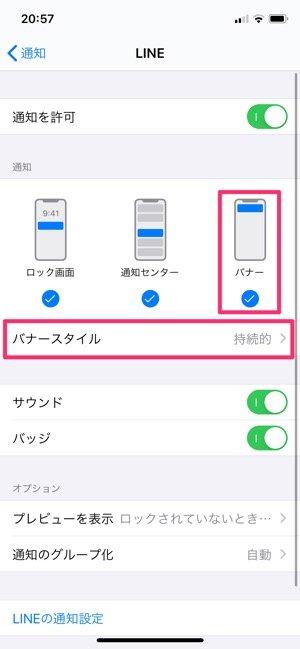 【iPhoneの通知】バナースタイル