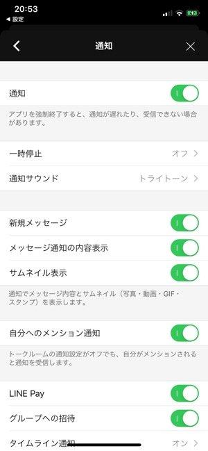 【iPhoneの通知】サウンドを変更