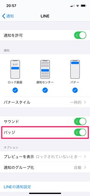 【iPhoneの通知】バッジ