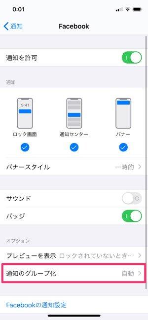 【iPhoneの通知】通知グループ