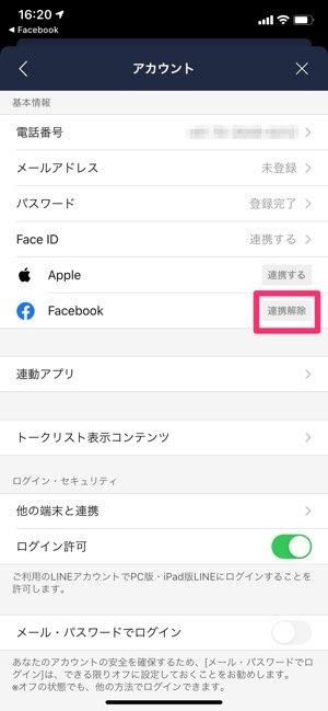 【LINE】Facebook連携を解除する方法