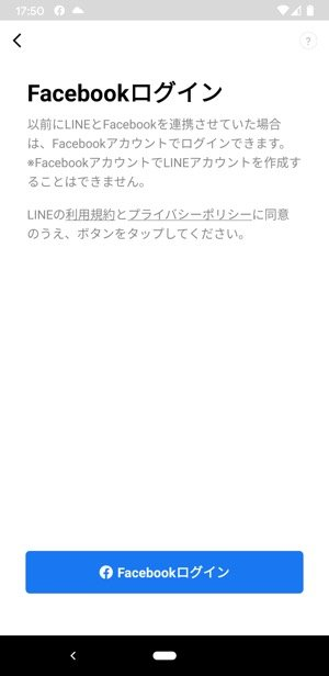 【LINE】Facebook連携のメリット