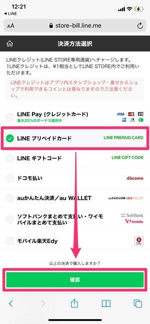 【LINEプリペイドカード】PINコードを入力