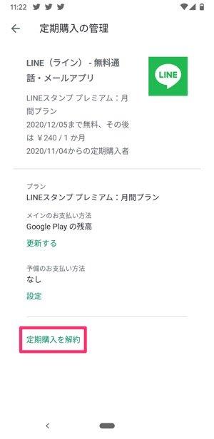 【LINEスタンププレミアム】解約する(Android)