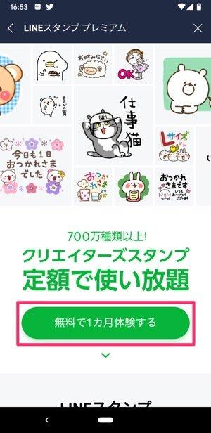 【LINEスタンププレミアム】LINEアプリから無料登録