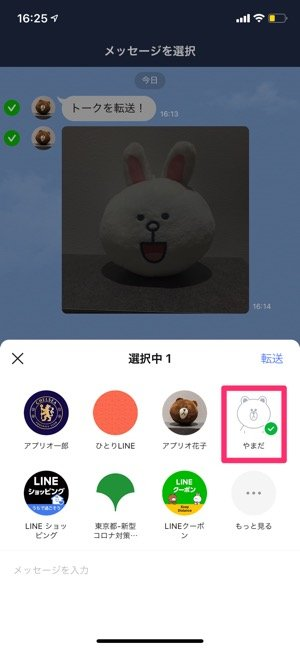 【LINE】トーク転送時の履歴