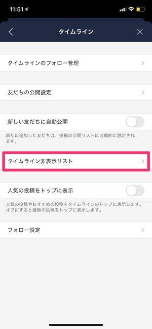 【LINE】タイムラインの非表示リスト