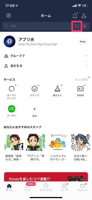 【LINE】PC版 ログイン方法