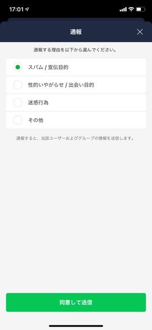 【LINE】通報機能