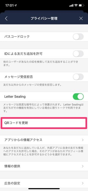 【LINE】QRコードを更新