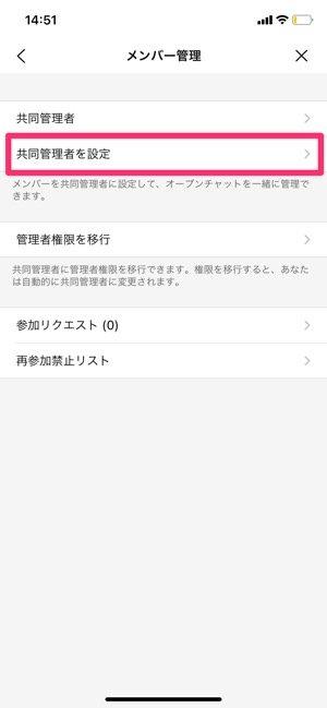 【LINE】オープンチャット退会(管理者) 共同管理者を設定