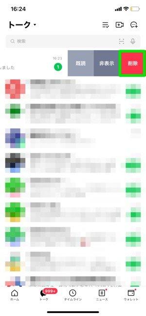 【LINE】オープンチャットを削除