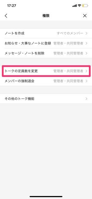 【LINEオープンチャット】トークルームの定員数を設定する(権限設定)