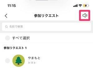 【LINEオープンチャット】参加の承認(通知設定)