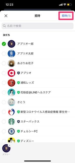 【LINEオープンチャット】トークルームに招待(トーク)