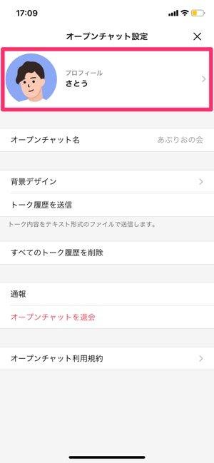 【LINEオープンチャット】プロフィール名変更(参加中)