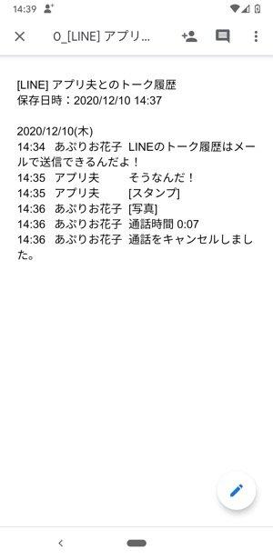 【LINE】トーク履歴をメールで送信