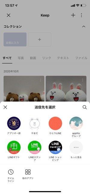 【LINE】写真を転送(アルバム・Keep)