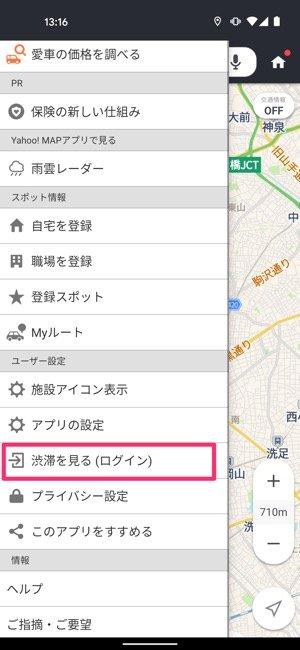 【Yahoo!カーナビ】Yahoo!JAPAN IDでログイン