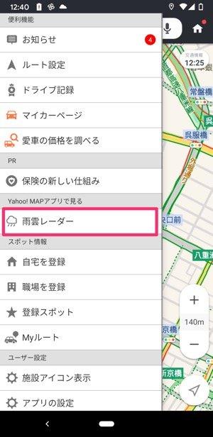 【Yahoo!カーナビ】 天気情報