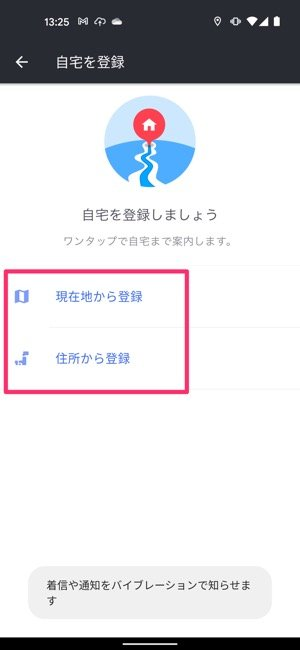 【Yahoo!カーナビ】自宅を登録