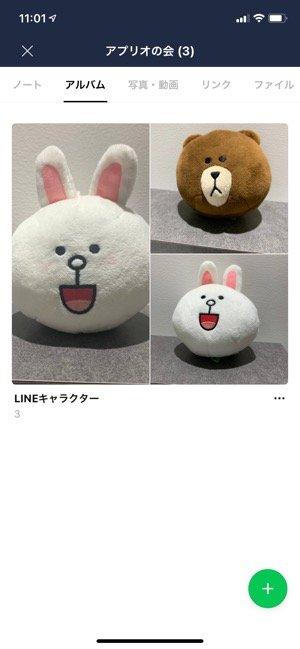 【LINE】グループトーク削除(アルバム・ノート)