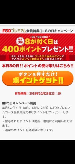 雑誌読み放題サービス FODマガジン