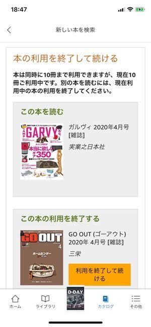 雑誌読み放題サービス Kindle Unlimited