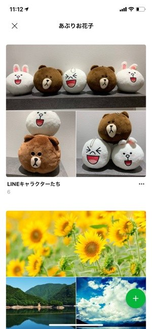 【LINE】写真/動画をアルバムに保存
