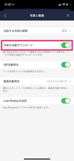 【LINE】写真を自動ダウンロード