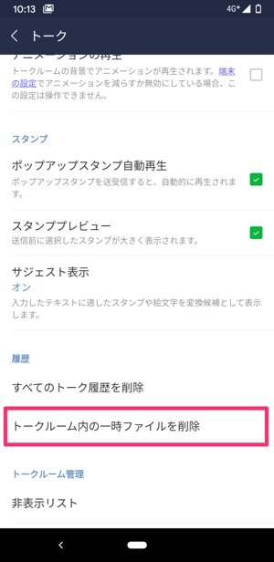 【LINE】キャッシュ削除
