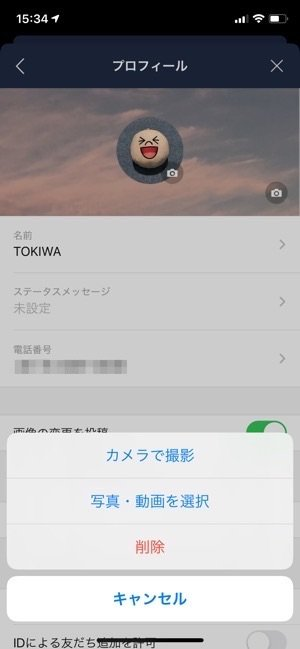 LINE プロフィール画像変更