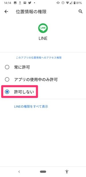 LINE 位置情報オン/オフ Android