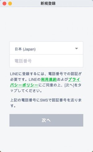 PC LINE アカウントの新規作成