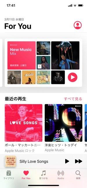 音楽聴き放題サービス Apple Music