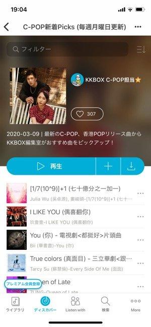 音楽聴き放題サービス KKBOX