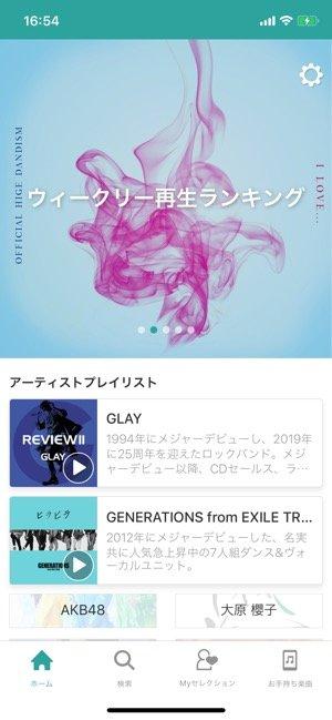 音楽聴き放題サービス Rec Music