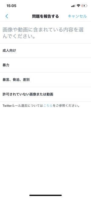 Twitter ツイートを通報する