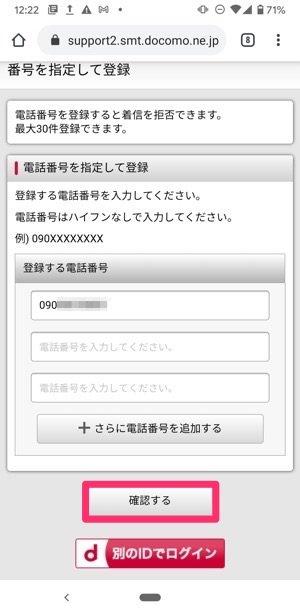 Android着信拒否 ドコモ