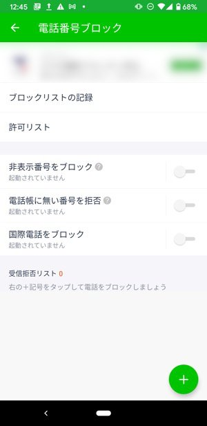Android着信拒否 Whoscall