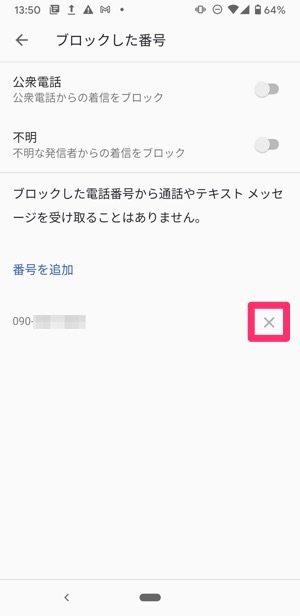 Android着信拒否 解除