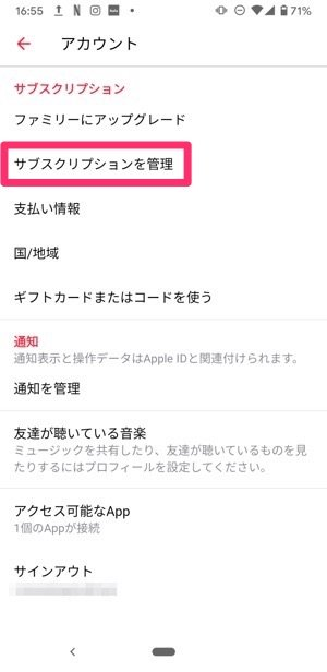 Apple Music 解約 Android