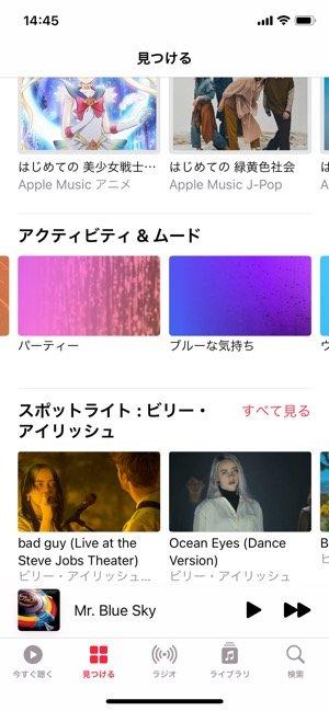 Apple Music 見つける