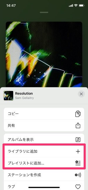 Apple Music ラジオ