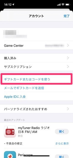 Apple Music 支払い